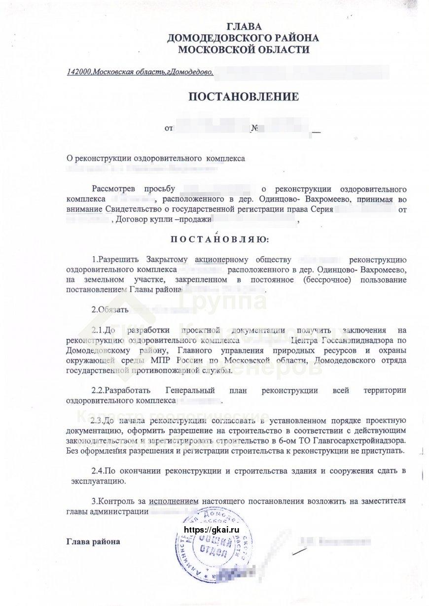 Разрешение на реконструкцию частного дома в москве частные дома в новой москве от застройщика